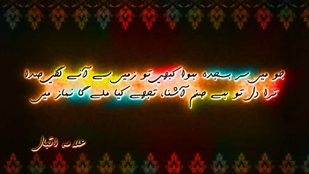 Urdu Shayari by fahd4007