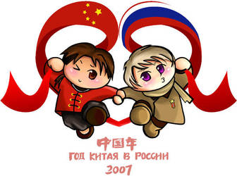 APH Year of China in Russia by AtheLICE