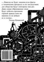 REVOLVA Unabomber book by PolarMaya
