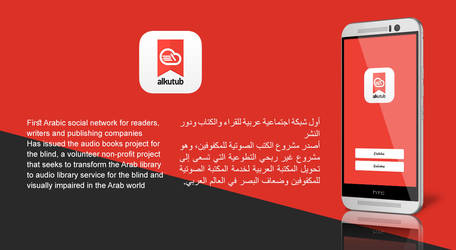 alkutub Mobile App by KarimStudio