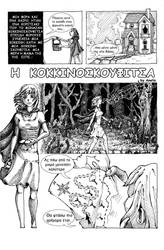Red riding hood page 1 by Anelis