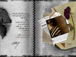sh2oon 9agheerah by Inonalisa