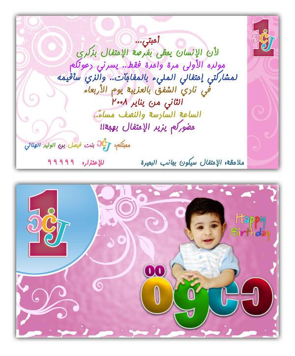 Ragad Birthday Invitation Card By Amjad Design On Deviantart