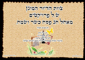 Passover card 1 by A-L2kPlus