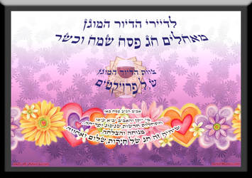 Passover card 2 by A-L2kPlus