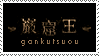 Gankutsuou Stamp by Whore-Eater