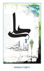 Ya Ali Lawlak Lam Yo3raf2 by rahbar