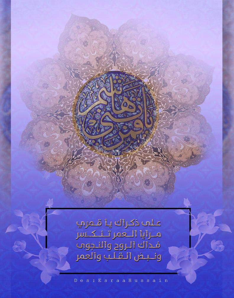 The birth of Imam Abbas by 2meratezamani