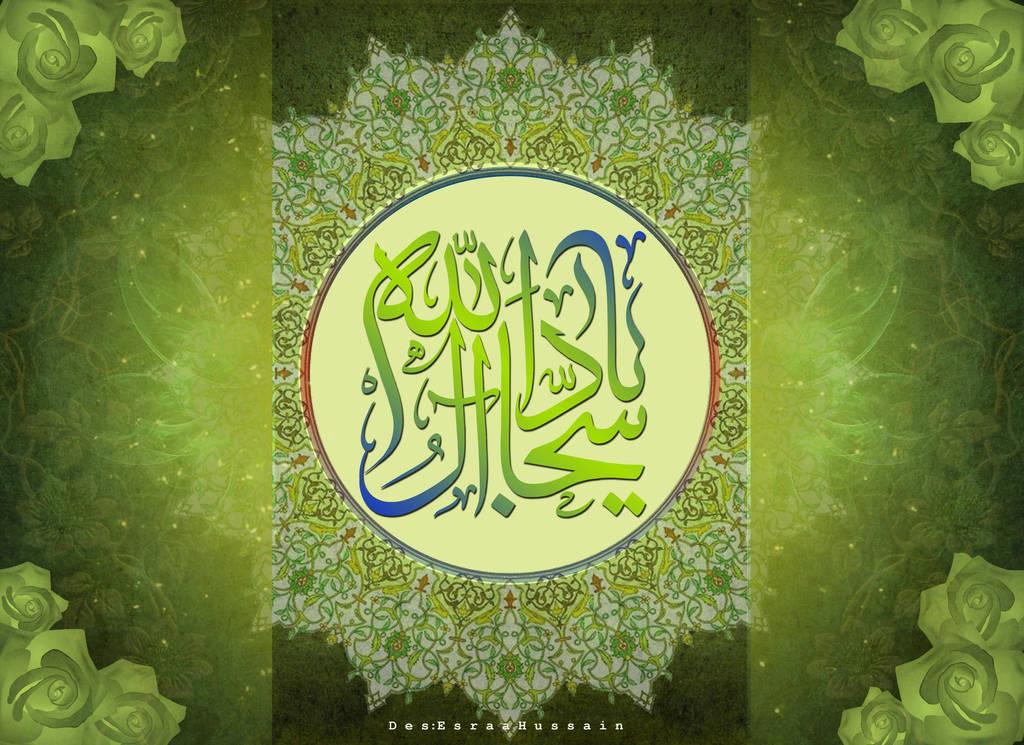 The birth of Imam Sajjad by 2meratezamani