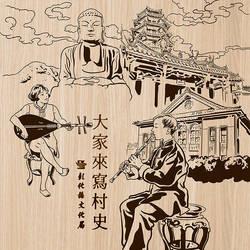 Village history cover box by agathexu