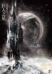 Giants' Star poster by agathexu