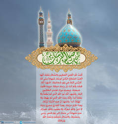 Almahdi by mazin84
