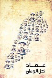 Hajj Imad 2013 Copy by alibacha
