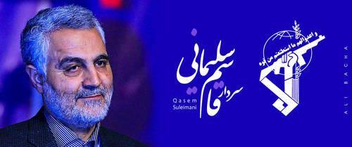 Qassem Soleimani by alibacha