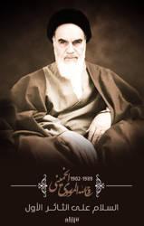 Imam Khomeini by alibacha
