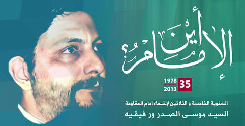 Sayed Mousa sader by alibacha