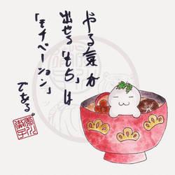 mochibeeshon by hideta