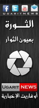 Ugarit Logo by largo19