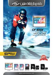 CF600X by galagoola