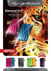 Diamond D10 by galagoola