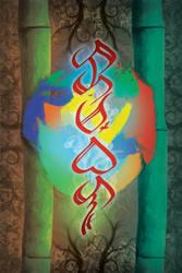 Baybayin Poster Art - Twin by cyphaflip