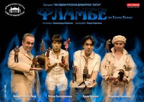 FLAMBE by mashine