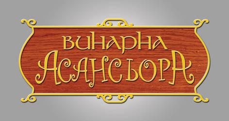 Mehana The Elevator Logotype by mashine